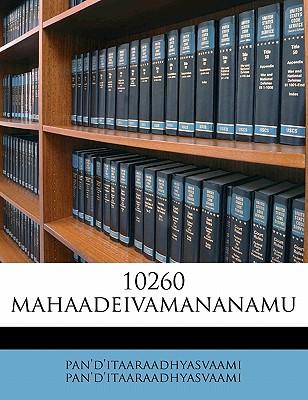 10260 Mahaadeivamananamu by Pan'd'itaaraadhyasvaami, Pan'd'itaaraadh [Paperback]